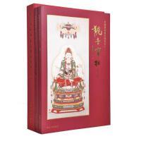 中国传统佛菩萨画像系列 观音宝相 全2册 观音宝像 诸佛菩萨圣像大观