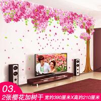 3D立体客厅墙面电视背景墙贴纸卧室床头温馨装饰墙纸贴画壁纸自粘 03 两张樱花+树干 特大
