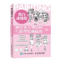 黑白动漫绘:萌少女人物结构与造型绘画精讲 人民邮电出版社