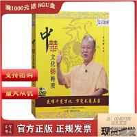 中华文化的特质 曾仕强 8DVD 视频光盘