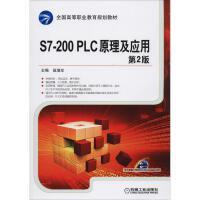 S7-200 PLC原理及应用 第2版 机械工业出版社