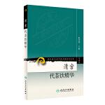 现代著名老中医名著重刊丛书(第七辑)・清宫代茶饮精华