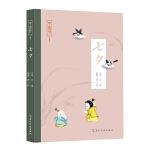中国节-七夕