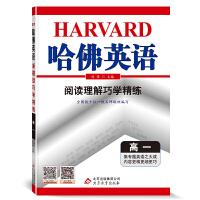 哈佛英语 阅读理解巧学精练 高一(2021版)