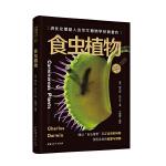 食虫植物-小达尔文自然科学馆系列