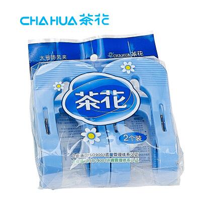 茶花塑料耐用被夹0756大号防风夹晒棉被子夹晾衣服夹子2个装大号  防风夹 被子夹 一包2只装