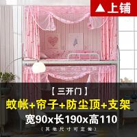 学生蚊帐0.9m单人床宿舍上铺女寝室下铺床帘一体式防蚊遮光两用 其它