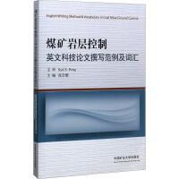 煤矿岩层控制英文科技论文撰写范例及词汇 中国矿业大学出版社