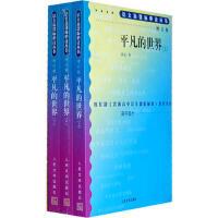 【二手书9成新】 平凡的世界(全3册)(增订版) 路遥 9787020070664
