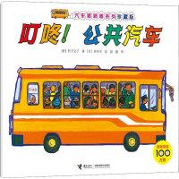 叮咚!公共汽车 接力出版社