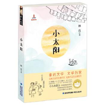 """台湾儿童文学馆·林良美文书坊——小太阳 台湾的""""冰心先生""""——和谐家庭幸福圣经,永远带给读者温暖和启发的经典作品,林志炫倾情推荐,启蒙了好几代人对家庭的向往,四十年重印一百多次"""