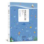 海底两万里-中小学生新课标暑期推荐读物书目,名家经典译本,世界经典童话