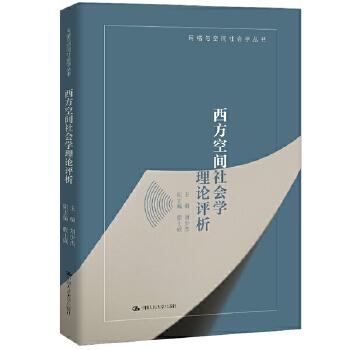 西方空间社会学理论评析(pdf+txt+epub+azw3+mobi电子书在线阅读下载)