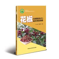花椒高效栽培技术与病虫害防治图谱 中国农业科学技术出版社