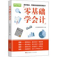 零基础学会计 广东人民出版社