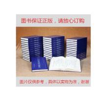 孙文靖公奏议(16开精装 全五册)0609h