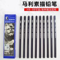 【12支装】【型号可混】马利C7401素描铅笔绘图绘画铅笔 美术亚光铅笔绘图炭笔 12支/盒