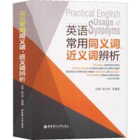 英语常用同义词、近义词辨析 华东理工大学出版社