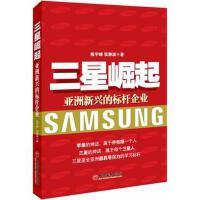 [二手旧书9成新]三星崛起:亚洲新兴的标杆企业陈宇峰,张静波 9787513616041 中国经济出版社