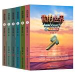 全套正版6册 我的世界书之梦想之城搞笑探索冒险故事游戏版漫画书小说书创意战斗生存男孩子6-7-8-9-12岁课外读物书籍