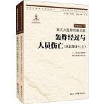 重庆大轰炸档案文献―轰炸经过与人员伤亡(上)