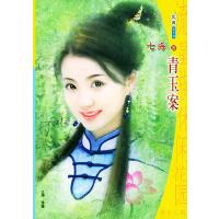 流星族休闲花园丛书・第十二辑470:青玉案