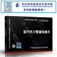 【动力专业】13SR425:室外热力管道检查井