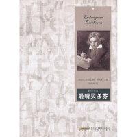 [二手9成新]聆听贝多芬 傅光明,毕明辉 9787539636757 安徽文艺出版社