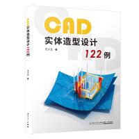 CAD实体造型设计122例