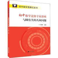 浙大优学 初中数学竞赛专家讲座 与圆有关的几何问题 浙江大学出版社