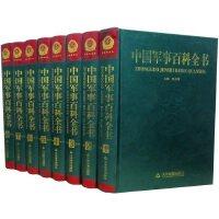 中国军事百科全书 精装16开8卷 军事历史 军事装备 军事著作 正版 定价2680元