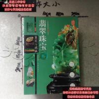 【二手旧书9成新】翡翠珠宝鉴定与收藏9787545112689