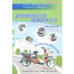 新型电动自行车维修保养技术(10+书)