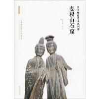 东方雕塑艺术陈列馆 麦积山石窟 西安出版社