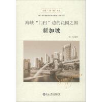 """海峡""""门臼""""边的花园之国 新加坡 浙江工商大学出版社"""