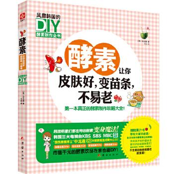 酵素让你皮肤好,变苗条,不易老:风靡韩国的DIY酵素制作全书