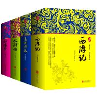 四大名著套装(精装珍藏足本,无障碍读本,注音解词释疑)(北京文化创意园区鼎力打造,给孩子权威的四大名著,是一本既适合阅