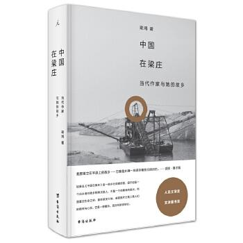 中国在梁庄(精)(pdf+txt+epub+azw3+mobi电子书在线阅读下载)