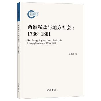 两淮私盐与地方社会:1736-1861(国家社科基金后期资助项目)