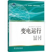 变电运行 中国电力出版社