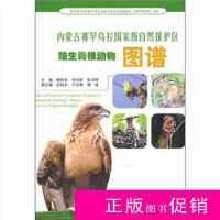【二手旧书九成新自然】内蒙古赛罕乌拉*自然保护区陆生脊椎
