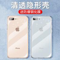 苹果8plus手机壳女透明7plus硅胶防摔超薄8P全包iPhone8软壳8pP清新简约新款男iPhone7手机套八七