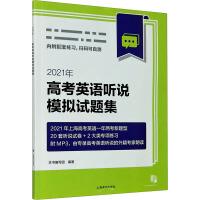 2021年高考英语听说模拟试题集 上海译文出版社