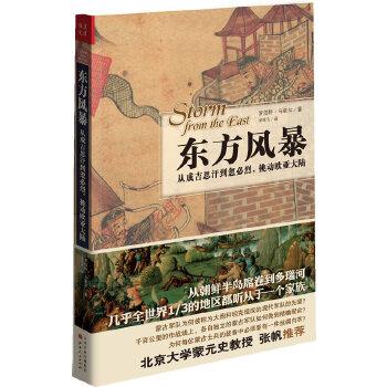 东方风暴:从成吉思汗到忽必烈,挑动欧亚大陆?