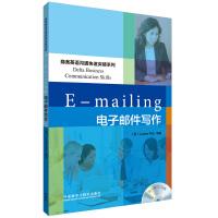 电子邮件写作(商务英语沟通快速突破系列)