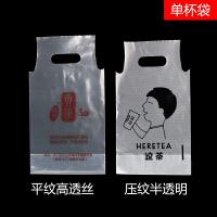 奶茶袋子打包袋杯豆浆咖啡外卖手拎袋加厚塑料袋定做logo