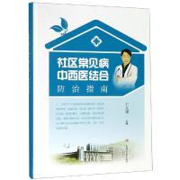 社区常见病中西医结合防治指南 上海科学技术出版社