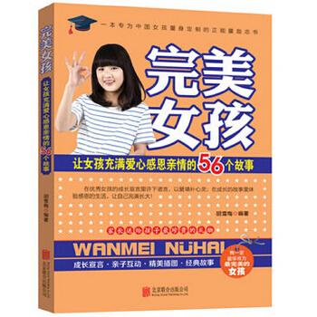 完美女孩:让女孩充满爱心感恩亲情的56个故事 1.一本专为中国女孩量身定制的正能量励志书; 2.家长送给孩子珍贵的礼物; 成长宣言·亲子互动·精美插图·经典故事。