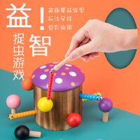益智玩具 智力开发 朵莱 蘑菇捉虫游戏 用工具抓虫拼插儿童手眼协调专注力训练玩具蘑菇捉虫