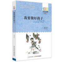 我要做好孩子黄蓓佳倾情小说系列我要做个好孩子课外书籍 百年百部中国儿童文学经典书长江少年儿童出版社